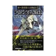 ライトニングの女騎士―新・護樹騎士団物語〈2〉(文芸社文庫) [文庫]