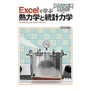 Excelで学ぶ熱力学と統計力学 [単行本]