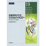 生物活性分子のケミカルバイオロジー―標的同定と作用機構(CSJ Current Review〈19〉) [全集叢書]