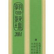 朝日歌壇〈2014〉 [単行本]