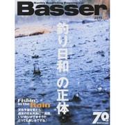 Basser (バサー) 2015年 06月号 [雑誌]