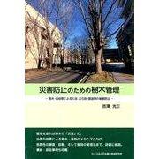 災害防止のための樹木管理-倒木・落枝による人命、文化財・建造物の被害防止 [単行本]