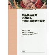 日系食品産業における中国内販戦略の転換(日本農業市場学会研究叢書〈15〉) [単行本]