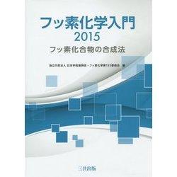 フッ素化学入門〈2015〉フッ素化合物の合成法 [単行本]