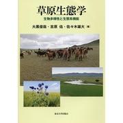 草原生態学―生物多様性と生態系機能 [単行本]