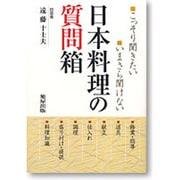 日本料理の質問箱―こっそり聞きたいいまさら聞けない [単行本]