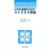 システム制御のためのマトリクス理論 第2版 [全集叢書]