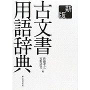 古文書用語辞典 新版 [事典辞典]