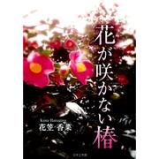 花が咲かない椿 [文庫]