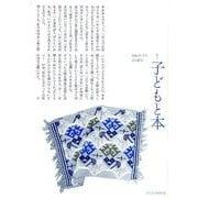 子どもと本 第128号-季刊 [単行本]