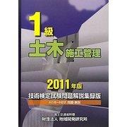 1級土木施工管理技術検定試験問題解説集録版〈2011年版〉 [単行本]