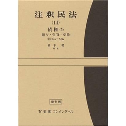 注釈民法 14 [全集叢書]
