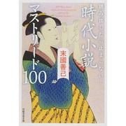 読み出したら止まらない!時代小説マストリード100(日経文芸文庫) [文庫]
