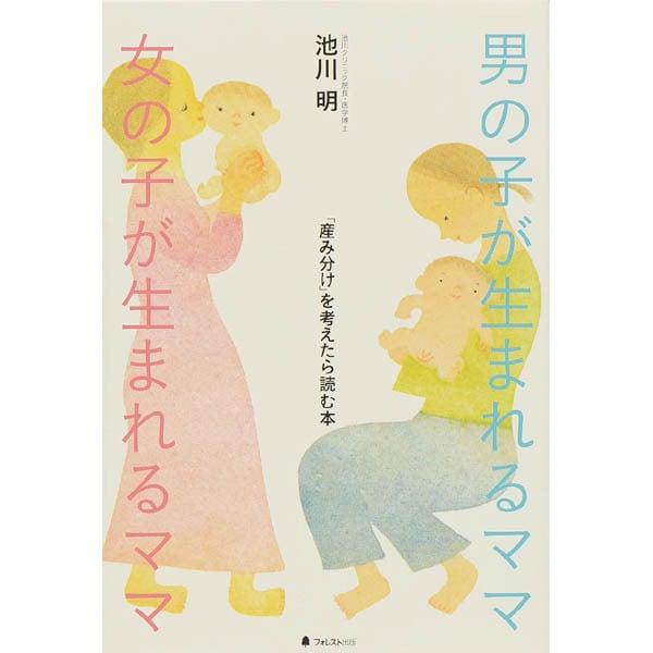 男の子が生まれるママ 女の子が生まれるママ―「産み分け」を考えたら読む本 [単行本]