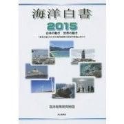 海洋白書〈2015〉日本の動き世界の動き―「海洋立国」のための海洋政策の具体的実施に向けて [単行本]