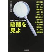 暗闇を見よ―日本ベストミステリー選集(光文社文庫) [文庫]