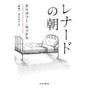 レナードの朝 新版 (ハヤカワ・ノンフィクション文庫) [文庫]