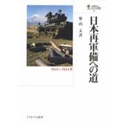 日本再軍備への道―1945-1954年(国際政治・日本外交叢書) [全集叢書]
