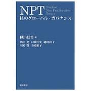NPT―核のグローバル・ガバナンス [単行本]