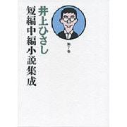 井上ひさし短編中編小説集成〈第7巻〉 [単行本]