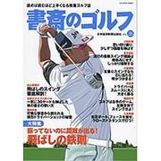 書斎のゴルフ VOL.26 [ムックその他]