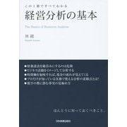 経営分析の基本―この1冊ですべてわかる [単行本]