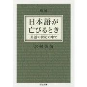 日本語が亡びるとき―英語の世紀の中で 増補版 (ちくま文庫) [文庫]
