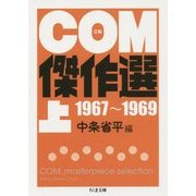 COM傑作選〈上〉1967~1969(ちくま文庫) [文庫]