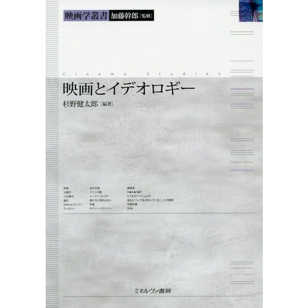 ヨドバシ.com - 映画とイデオロ...