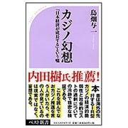 カジノ幻想―「日本経済が成長する」という嘘(ベスト新書) [新書]