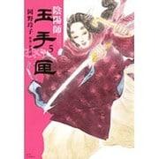 陰陽師玉手匣 5(ジェッツコミックス) [コミック]