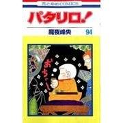 パタリロ 94(花とゆめCOMICS) [コミック]