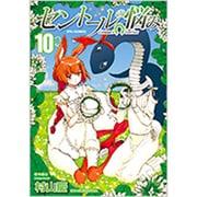 セントールの悩み 10(リュウコミックス) [コミック]