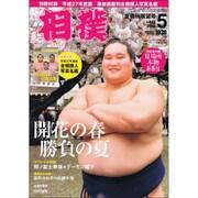 相撲 2015年 05月号 [雑誌]