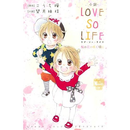 小説・LOVE SO LIFE桜の花の咲く頃に(花とゆめCOMICSスペシャル花とゆめノベルズ) [単行本]