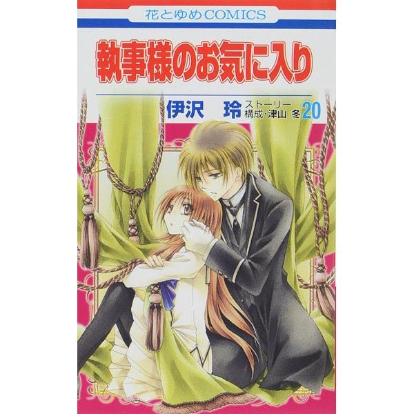 執事様のお気に入り 20(花とゆめCOMICS) [コミック]
