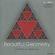 美しい幾何学 [単行本]