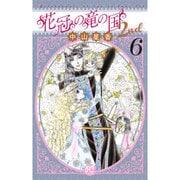 花冠の竜の国2nd 6(プリンセスコミックス) [コミック]