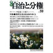 季刊自治と分権 no.59(2015春) [全集叢書]