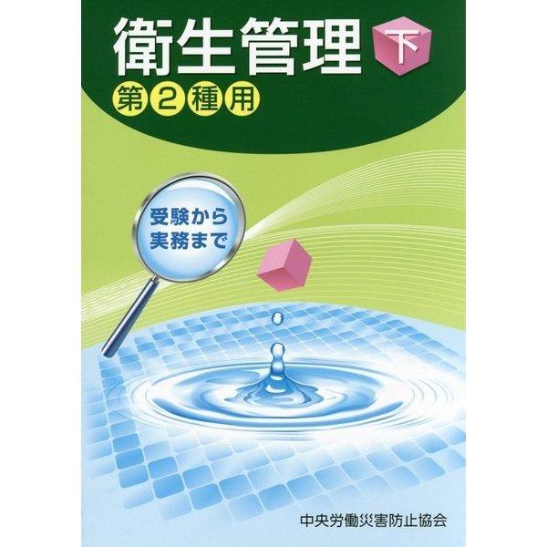 衛生管理〈下〉第2種用 第6版 [単行本]
