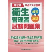 第2種衛生管理者試験問題集―解答&解説〈平成27年度版〉 [単行本]