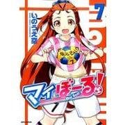 マイぼーる! 7(ジェッツコミックス) [コミック]