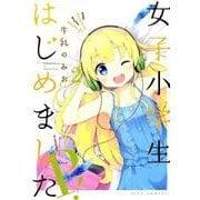 女子小学生はじめましたP! 2(ジェッツコミックス) [コミック]