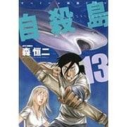 自殺島 13(ジェッツコミックス) [コミック]