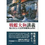 戦艦大和講義―私たちにとって太平洋戦争とは何か [単行本]