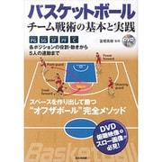 バスケットボール―チーム戦術の基本と実践 [単行本]
