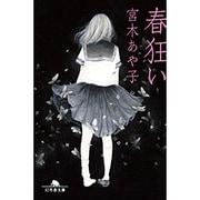 春狂い(幻冬舎文庫) [文庫]
