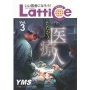 たたかう医療人―いい医者になろう!Lattice〈Vol.3〉 [ムックその他]