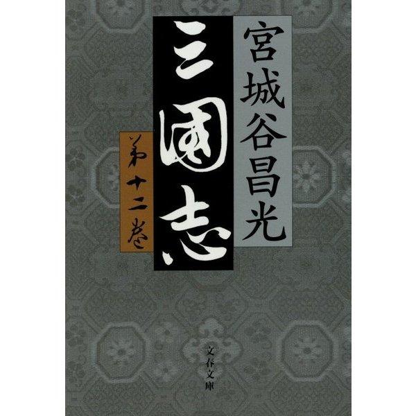 三国志〈第12巻〉(文春文庫) [文庫]