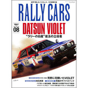 RALLY CARS vol.8 [ムックその他]